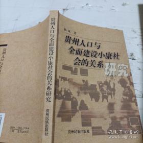 特价 贵州人口与全面建设小康社会的关系研究