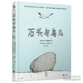 石头与鸟儿