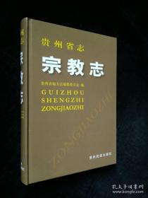 贵州省志·宗教志