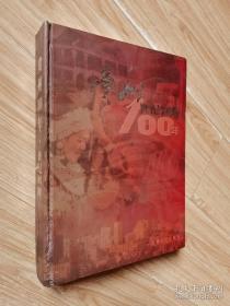 特价 贵州100年 世纪回眸