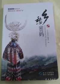 乡愁密码 多彩贵州旅游丛书