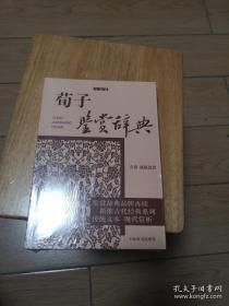 荀子鉴赏辞典 文通版