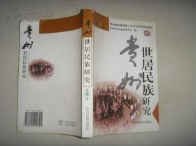 贵州世居民族研究 第一卷