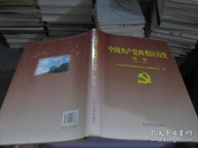 中国共产党西秀区历史 第一卷 1934-1978