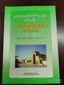 中国南方回族清真寺资料选编