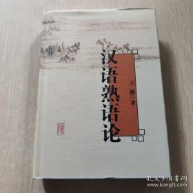 汉语熟语论