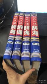 特价 现代汉语辞海