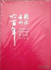 图说贵州六百年(上下)