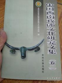 中国西南夜郎文化研究文集(卷二)