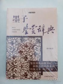 文通版 墨子鉴赏辞典