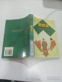 特价 中国古典小说名著丛书 型世言