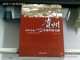 改革开放三十年重要档案文献 贵州
