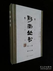 黔南丛书【点校本】第十六辑 国家古籍整理十一五规划重点图书