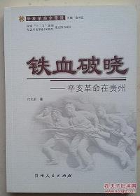 铁血破晓——辛亥革命在贵州 辛亥革命全景录
