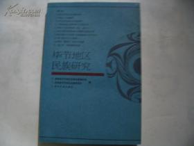 毕节地区民族研究1