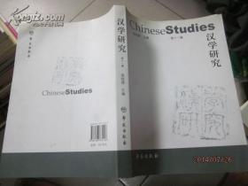 汉学研究 第十一集