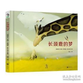 长颈鹿的梦