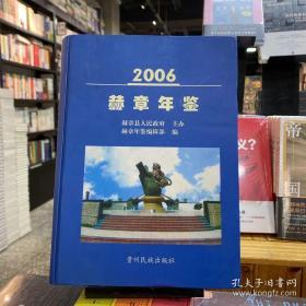 特价 赫章年鉴 2006