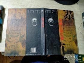 图像人类学视野中的贵州古镇名寨 精装