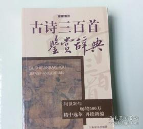 文通版 古诗三百首鉴赏辞典