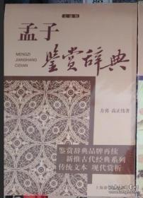 文通版 孟子鉴赏辞典