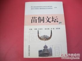 特价 苗侗文坛49