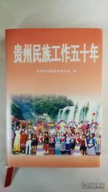 贵州民族工作五十年