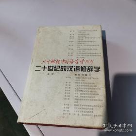 二十世纪的汉语修辞学(精装)