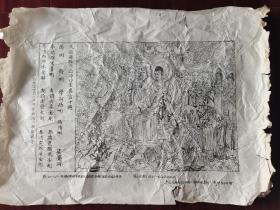 七、八十年代凤翔木刻木版年画:佛说法图, 54CM*39CM