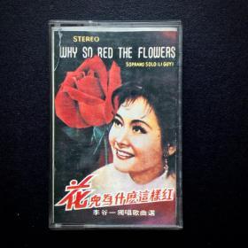 正版原版磁带卡带   李谷一磁带花儿为什么这样红  品相85新 播放流畅