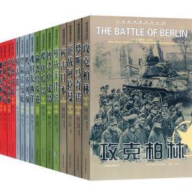 二战书籍正版现货 二战经典战役全纪录 军事二战全史经典战役世界