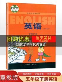 全新2021年使用5年级英语小学课本 英语五年级下册(三年级起点)冀教版 义务教育教科书 河北教育出版社教材