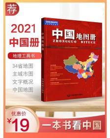 中国地图册2021全新版 便携小本34各省地图 清晰130幅主要城市详图70幅旅游景点地图 城区交通介绍 学生地理参考查询工具书