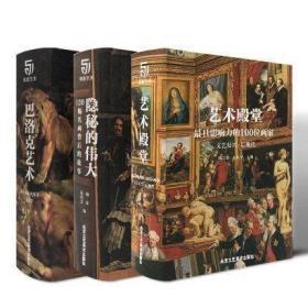 正版现货 艺术的殿堂 100位画家绘画作品 后现代绘画 艺复兴后现?