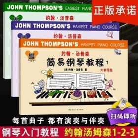 小汤姆森简易钢琴教程 小汤1-3册钢琴书籍 约翰汤普森简易钢琴教?