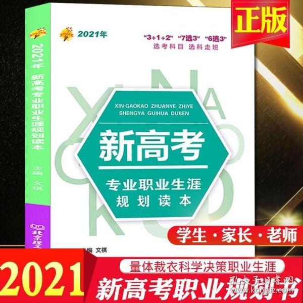 《2021年新高考专业职业生涯规划读本》