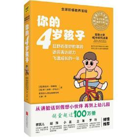 你的4岁孩子(全新升级版)狂野而美妙的年龄,语言表达力飞速成长的一年 [美]路易丝·埃姆斯 [美]弗兰西斯·伊尔克 [美]卡罗尔·哈柏著,紫图出品 北京联合出版有限公司9787559616081