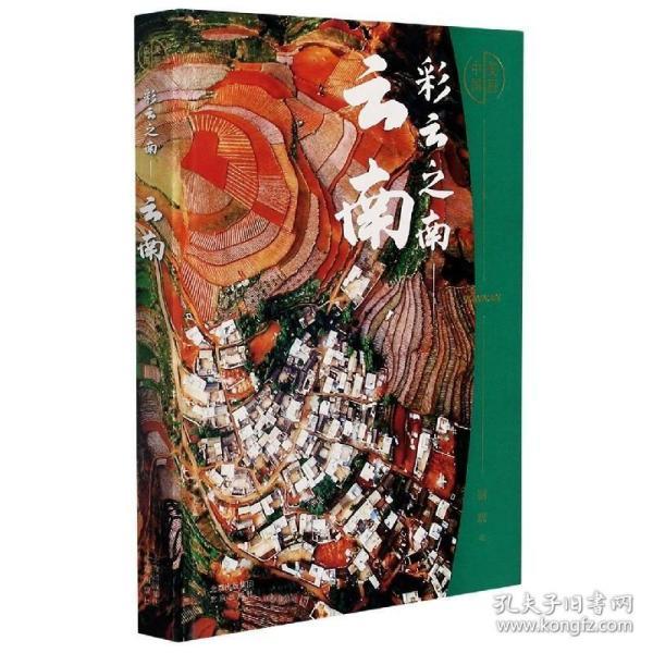 美丽中国:彩云之南——云南