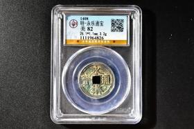 (丁3617)公博评级 明-永乐通宝 一枚 美82 1408年 25.1*1.1mm,3.2g