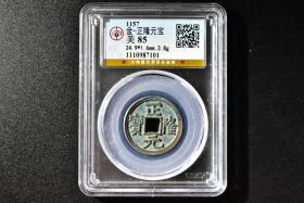 (丁3620)公博评级 金-正隆元宝 一枚 美85 1157年 24.9*1.6mm,3.8g