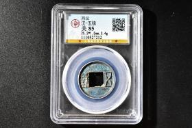 (丁3618)公博评级 汉-五铢 一枚 美85 西汉 25.2*1.5mm,3.4g