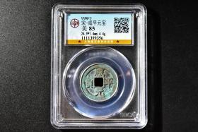 (丁3627)公博评级 宋-咸平元宝 一枚 美85 998年 24.9*1.4mm,4.4g