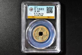 (丁3628)公博评级 宋-天禧通宝 一枚 美85 1017年 25.7*1.3mm,4.4g
