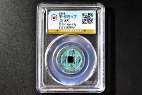 (丁3625)公博评级 宋-祥符元宝 一枚 美85 1008年 25.0*1.4mm,4.9g