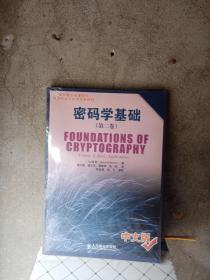 密码学基础(第二卷)——国外著名高等院校信息科学与技术优秀教材