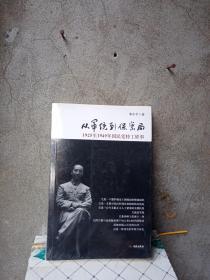 从军统到保密局:1925至1949年国民党特工轶事