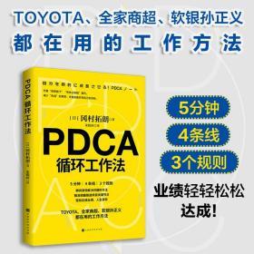 PDCA循环工作法