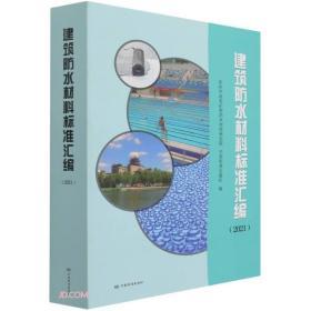 建筑防水材料标准汇编(2021)