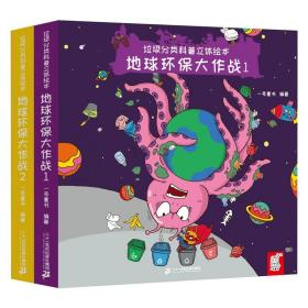 正版全新垃圾分类科普立体绘本全套2册地球环保大作战0-3-6岁幼儿园早教启蒙书籍2-5岁幼儿连环画绘本读物认知图画书3d立体书亲子阅读本