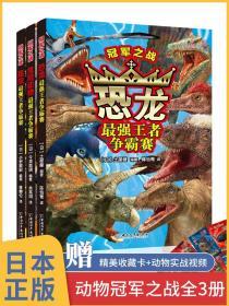 正版全新日本guanjun之战全套3册 恐龙昆虫危险动物争霸赛 土健屋少儿小学生图书恐龙书世界大百科 儿童科普动物百科全书绘本